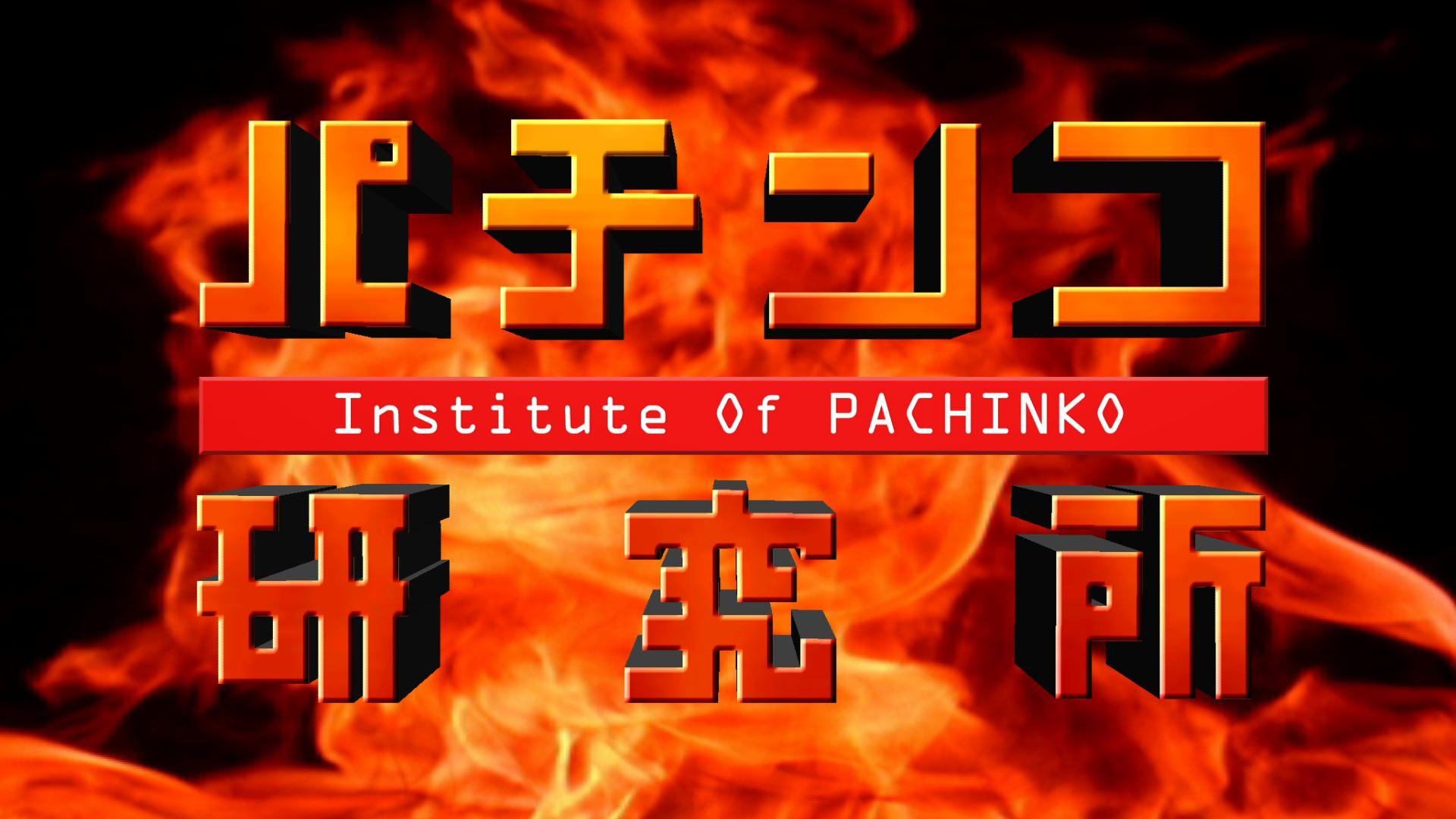 パチンコ研究所